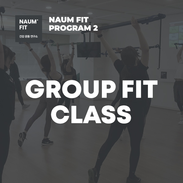 [NAUM FIT] GROUP FIT CLASS